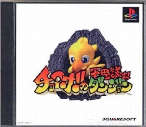 Chocobo Mystery Dungeon