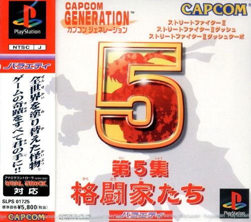 Capcom Generation 5