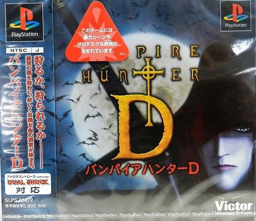 Vampire Hunter D (New)