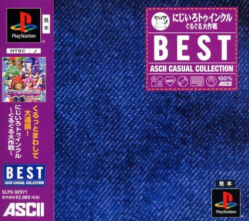 Nijiiro Twinkle Guru Guru Daisakusen (Best)