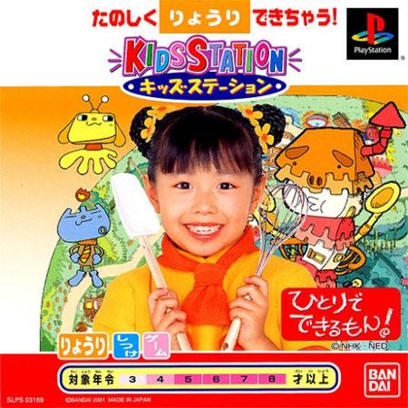 Kids Station Hitori De Dekiru Mon (New)