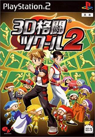 3D Fight School 2 (New)