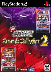Pachinko Sammy Collection 2