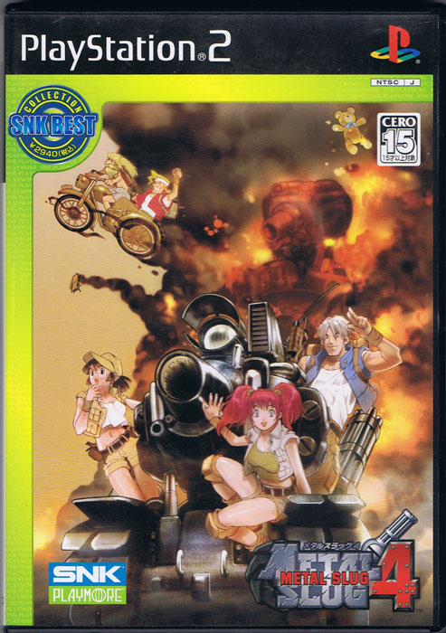 Metal Slug 4 (Best)