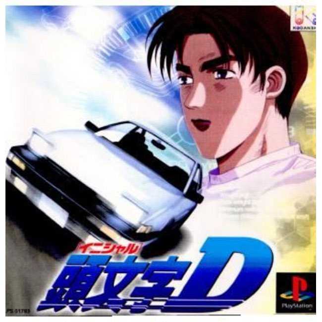Initial D (The Best)