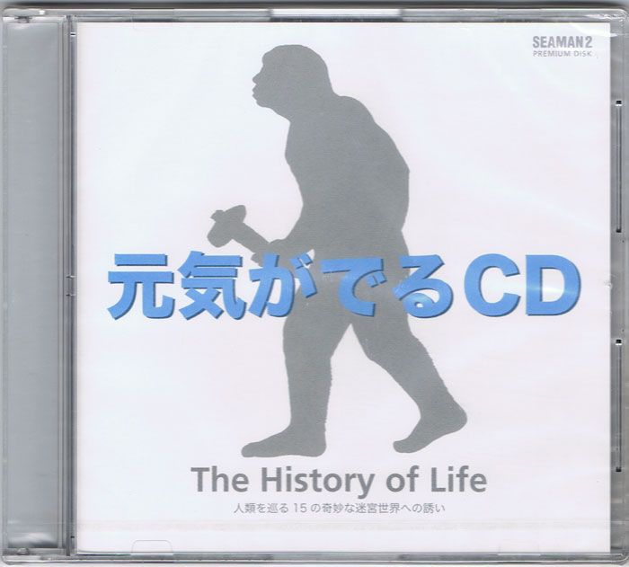 Seaman 2 Soundtrack CD (New)