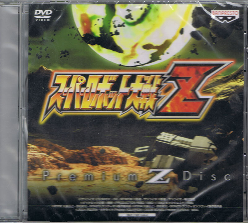 Super Robot Wars Z Premium Disk (New)