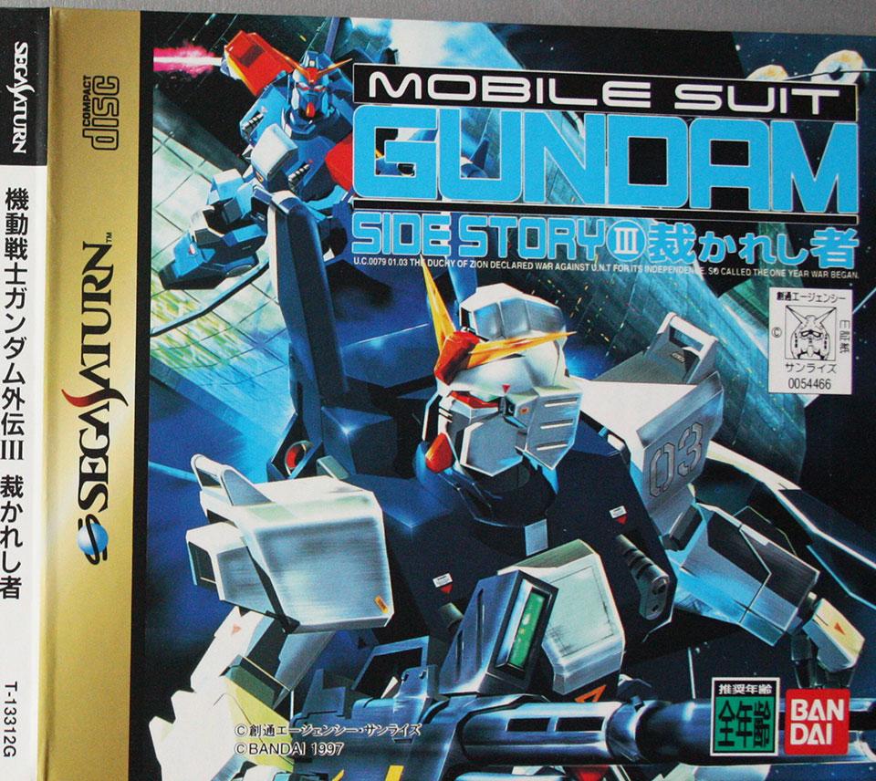 Mobile Suit Gundam Side Story III