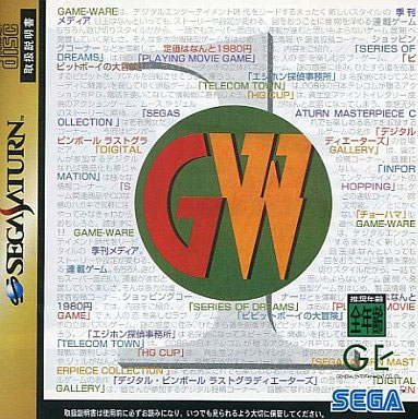 Game Ware 1