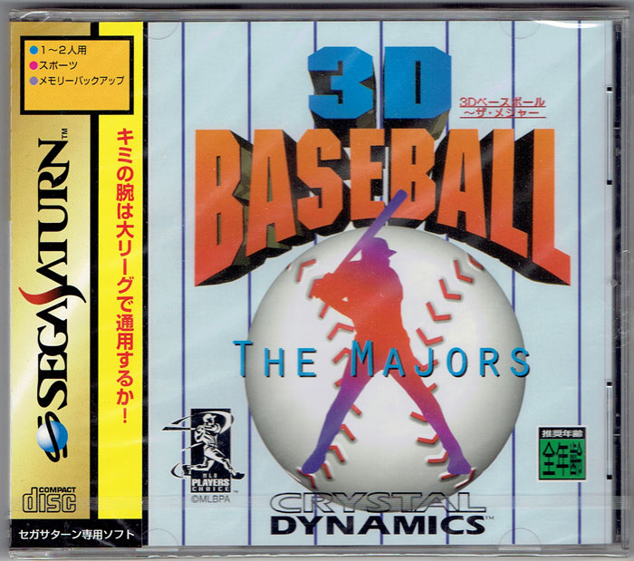 3D Baseball The Majors (New)