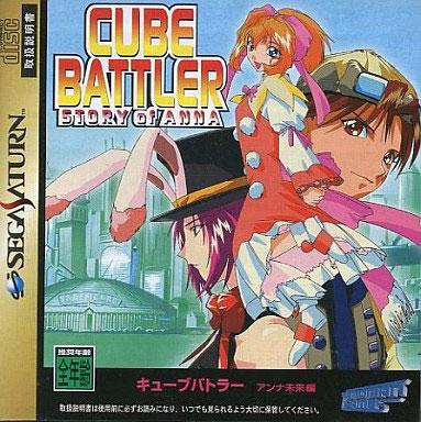 Cube Battler Story of Anna