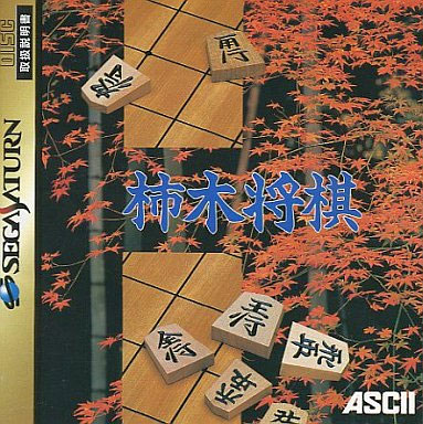 Kakinoki Shogi