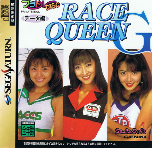 Private Idol Race Queen G