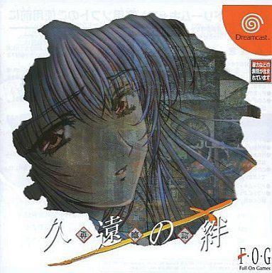 Kuon no Kizuna