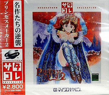 Princess Maker 2 (Satakore)