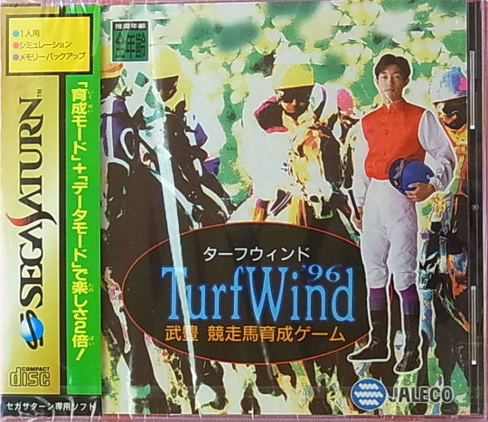 Turf Wind (New)