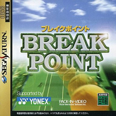 Break Point (New)