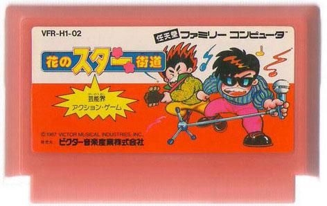 Hana no Star Kaidou (Cart Only)