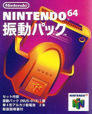 Nintendo 64 Rumble Pack (New)