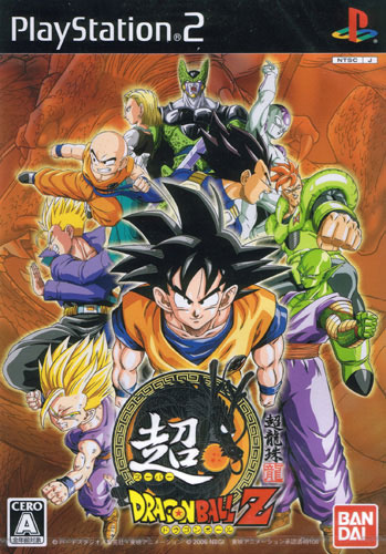 Super DragonBall Z (New)