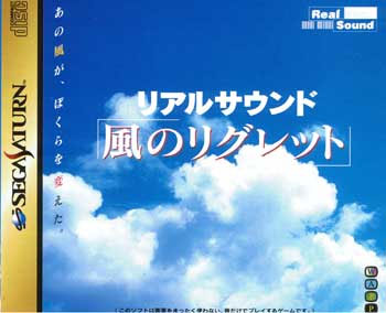 Real Sound Wind of Regret (New)