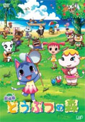 Animal Crossing DVD (New)