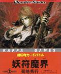 Yofumakai (New) - Kappa Games