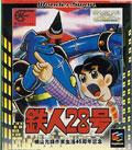 Tetsujin 28 (New) - Megahouse
