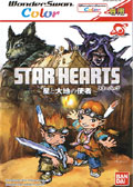 Star Hearts (New) - Bandai