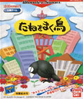 Tane Wo Maku Tori (New) - Bandai