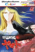 Space Cruiser Yamato (New) - Bandai