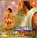 Capcom Taisen Fan Disk - Capcom