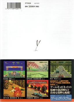 Yu Suzuki Game Works Vol 1 from Sega - Dreamcast