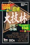 Daigirin 97 - Tokumura Intermedia Mook