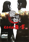 Ryu Ga Gotoku (Yakuza) Guide Book - Enter Brain