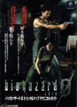 Biohazard 0 Guide Book (New) - Capcom