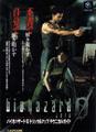 Biohazard 0 Guide Book (New) title=