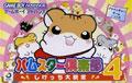 Hamster Club 4 (New) - Jordan
