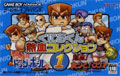 Kunio Kun Collection 1 (New) title=
