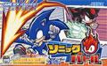 Sonic Battle - Sega