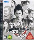 Ryu Ga Gotoku Kenzan (Yakuza) (Sale) - Sega