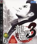 Ryu Ga Gotoku 3 (Yakuza 3) - Sega