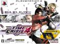 Time Crisis 4 (GunCon 3 Pack) - Bandai Namco