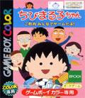 Chibi Maruko Chan (New) - Epoch