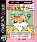 Hamster Club Oshiemachu (New) - Jordan