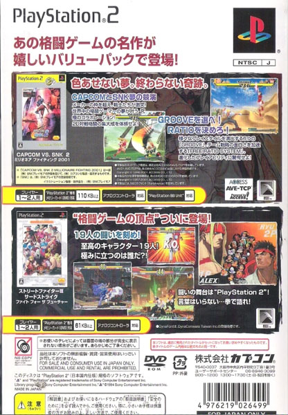 vs SNK 2 + Street Fighter III 3rd Strike Value Pack from Capcom on PS2