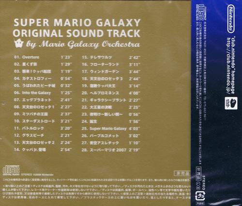 super mario galaxy 2 original soundtrack disc 2
