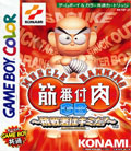 Kinnikuman GB (New) - Konami