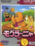Mole Mania  - Nintendo
