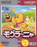 Mole Mania (No box or Manual) - Nintendo